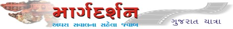 Margdarshan Gujarat Yatra is an AKHIL sutaria inspired movement for organising & screening motivational and inspirational video films free of cost for developing awareness and inspiring children, youth and women who live in tribal and interior areas of Gujarat State to improve the quality of lives.